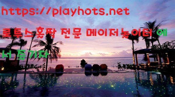 https://playhots.net 로투스홀짝 전문 메이저놀이터