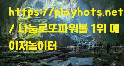 https://playhots.net/ 나눔로또파워볼 1위 메이저놀이터
