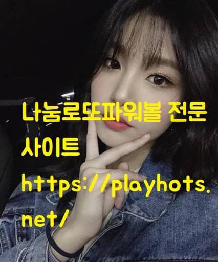 나눔로또파워볼 전문 사이트 https://playhots.net/